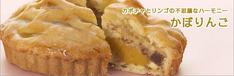 カボチャとリンゴのパイ かぼりんご
